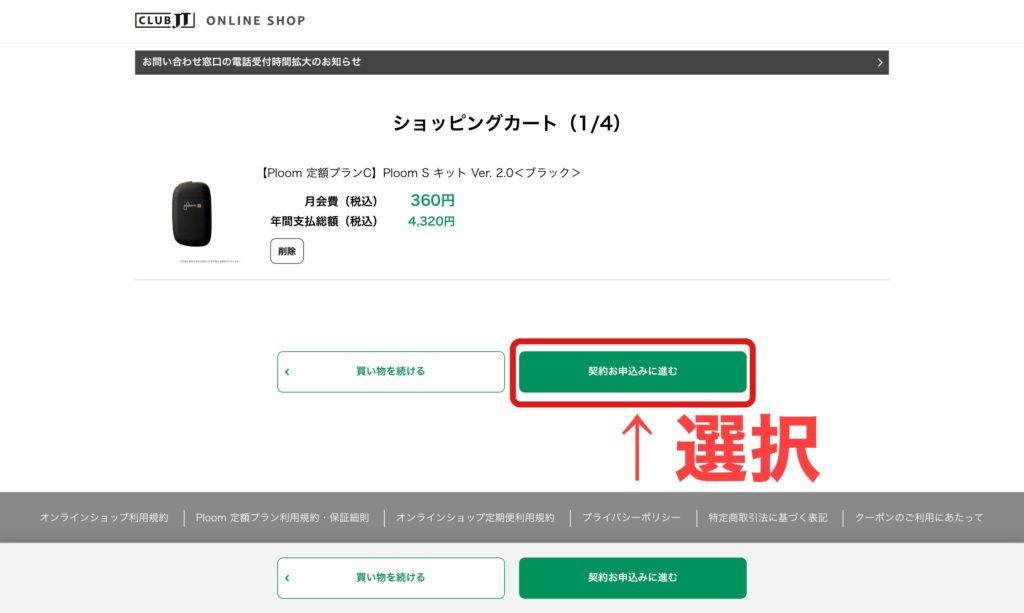 Ploom-TEIGAKU-subscription-procedure-12