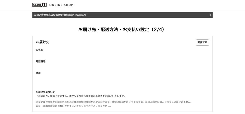 Ploom-TEIGAKU-subscription-procedure-13