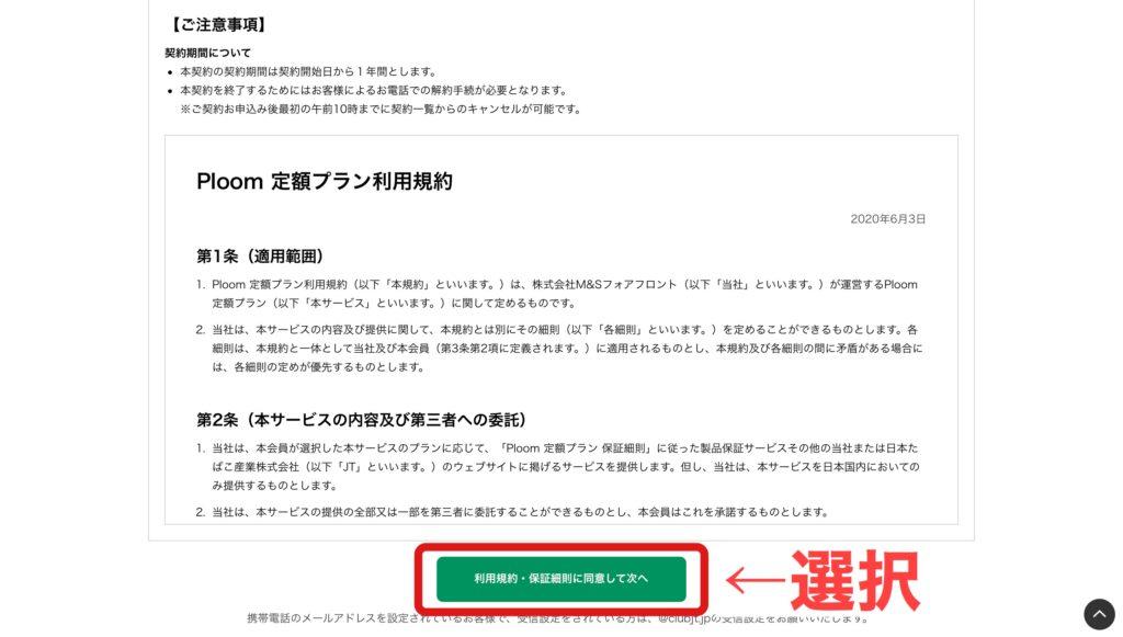 Ploom-TEIGAKU-subscription-procedure-16