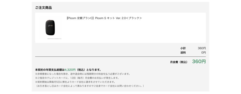 Ploom-TEIGAKU-subscription-procedure-18