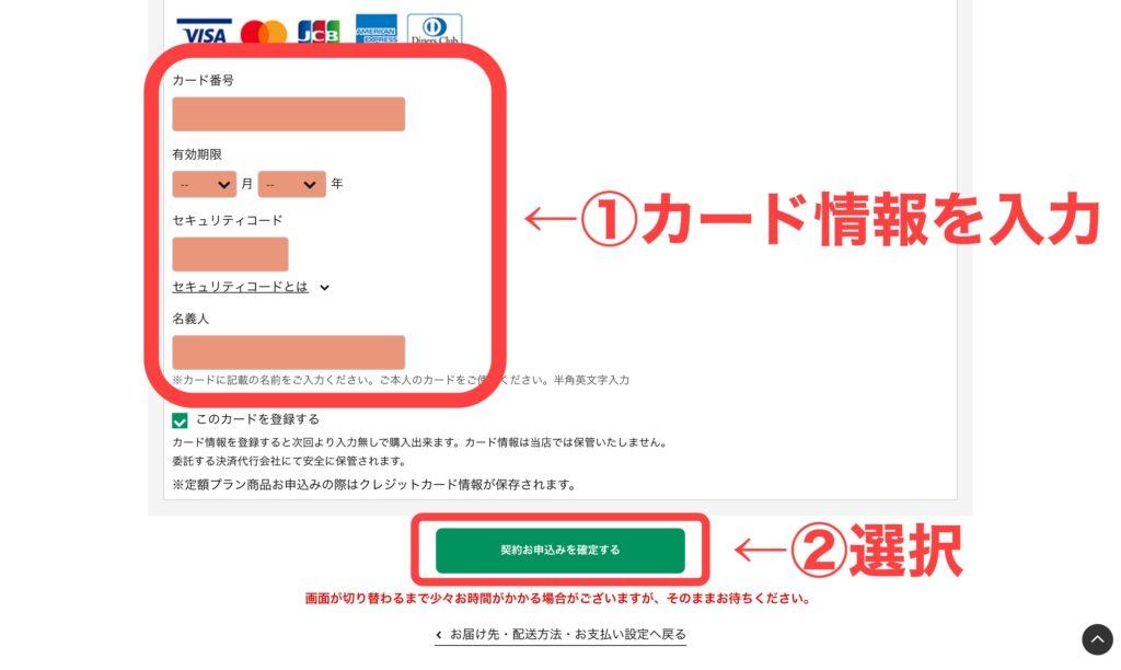 Ploom-TEIGAKU-subscription-procedure-19