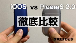 plooms-iqos-comparison eyecatch