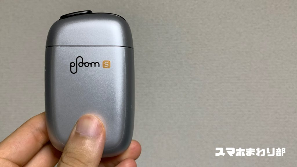 Ploom S 2.0 silver front image 169