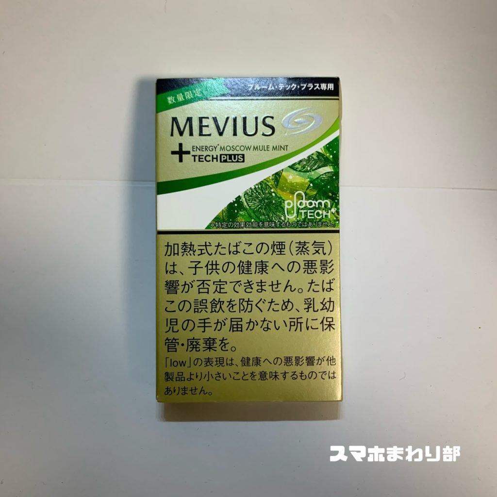 PloomTECH plus mevius energy moscow mule mint image