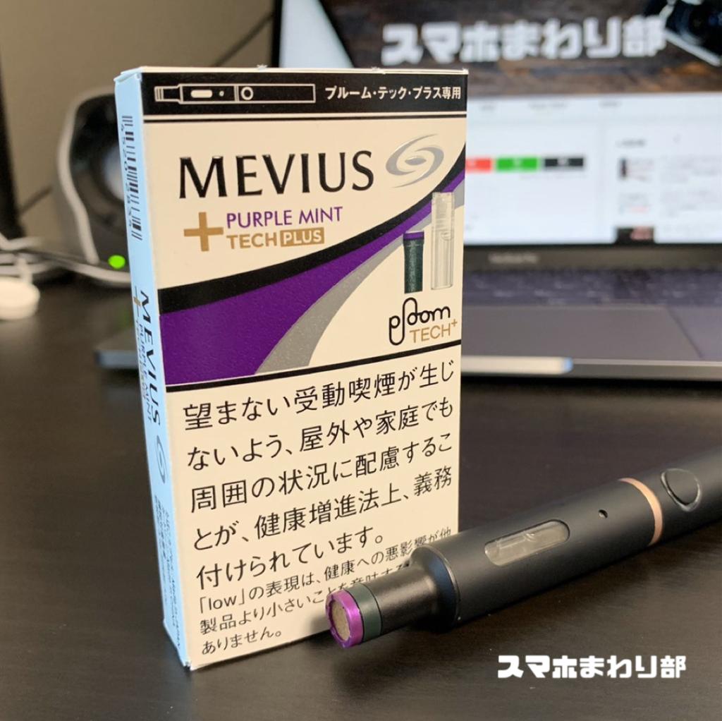 PloomTECH plus mevius purple mint image.PNG