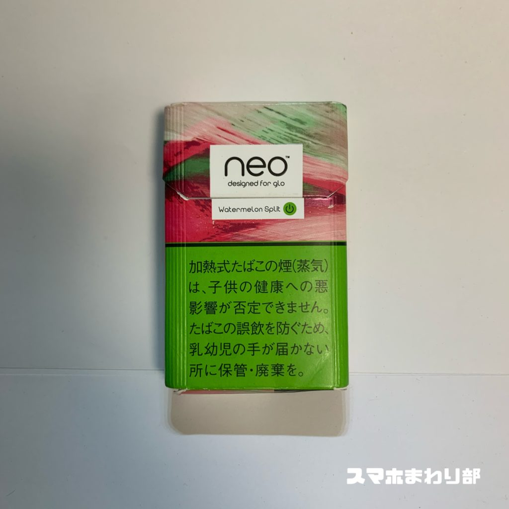 glo hyper neo watermelon split