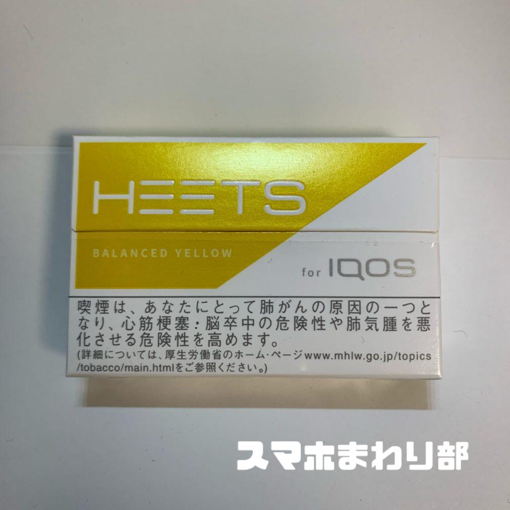 iQOS HEETS balanced yellow image