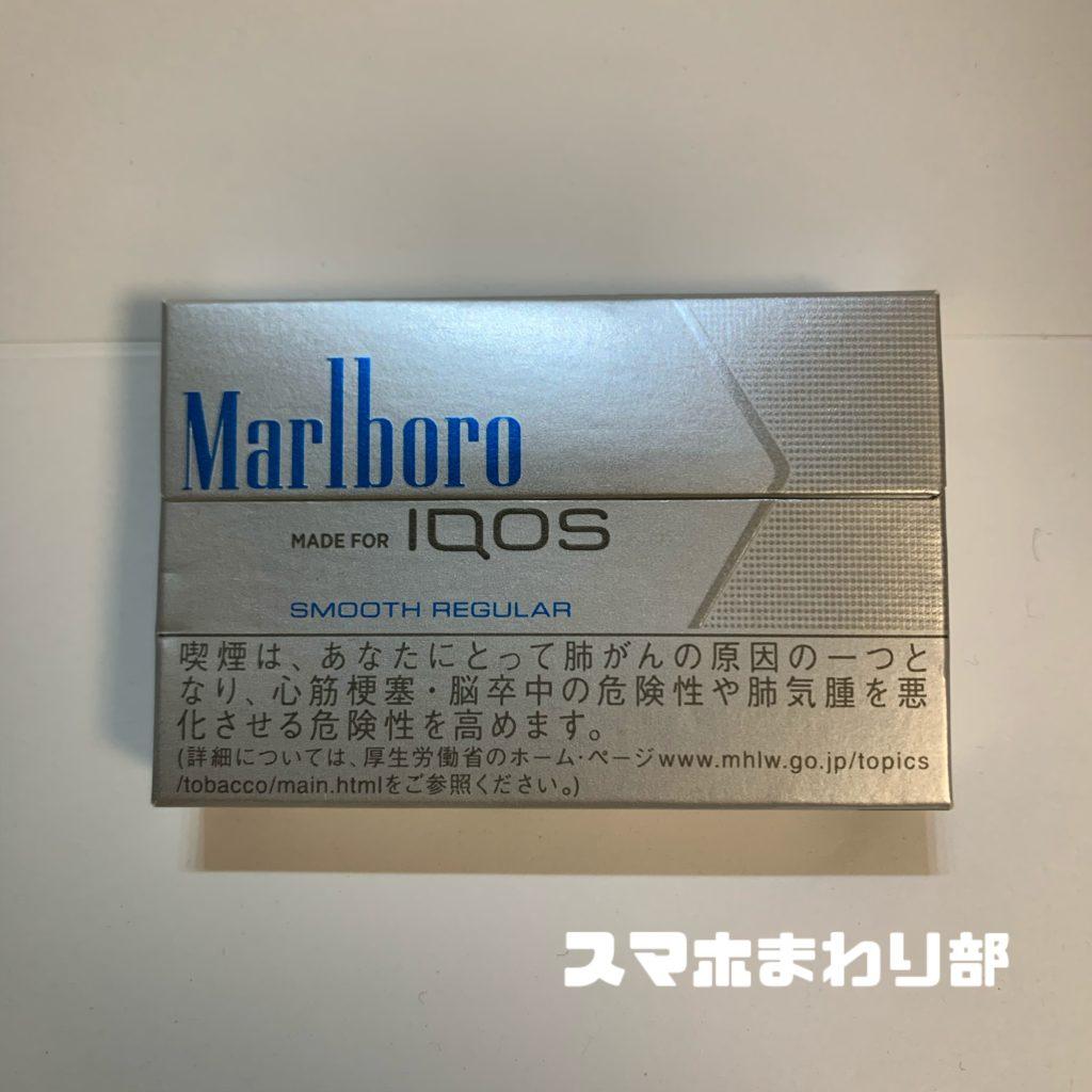 iQOS marlboro smooth regular image