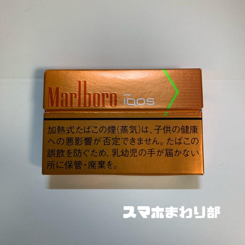iQOS marlboro tropical menthol image