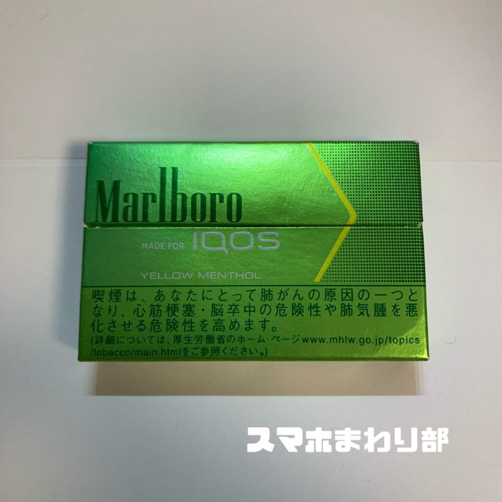 iQOS marlboro yellow menthol image