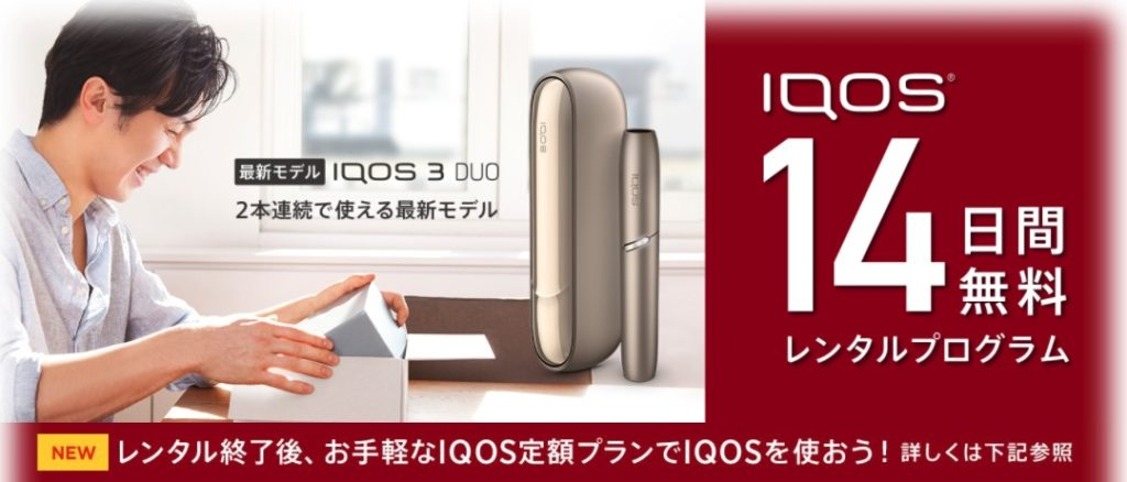 iQOS-free-trial-image
