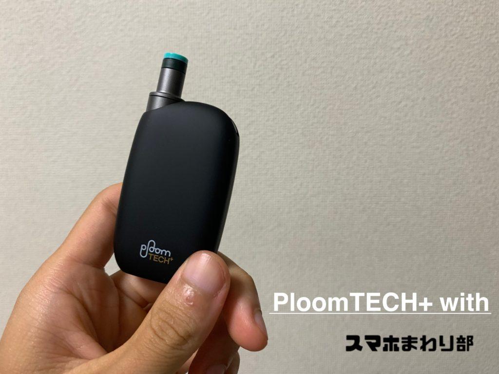 PloomTECHplus-with-body-image