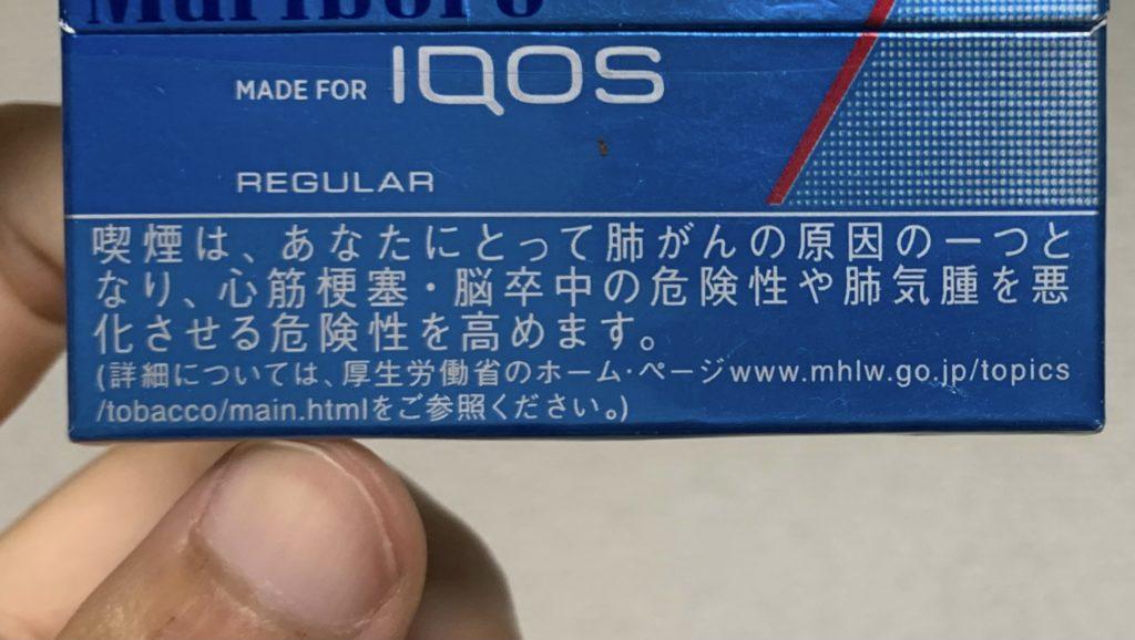 iqos harmful explain image