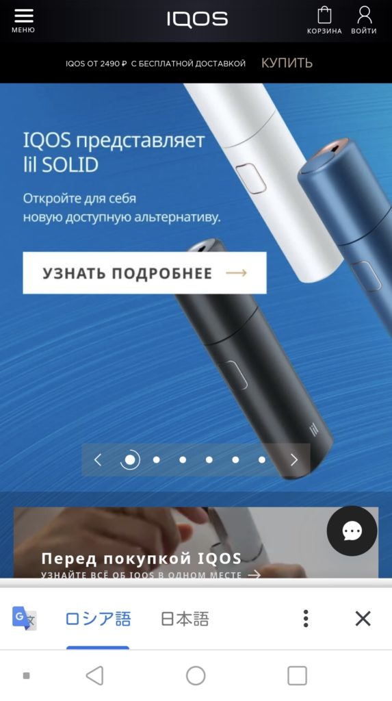 lil solid iqos ads