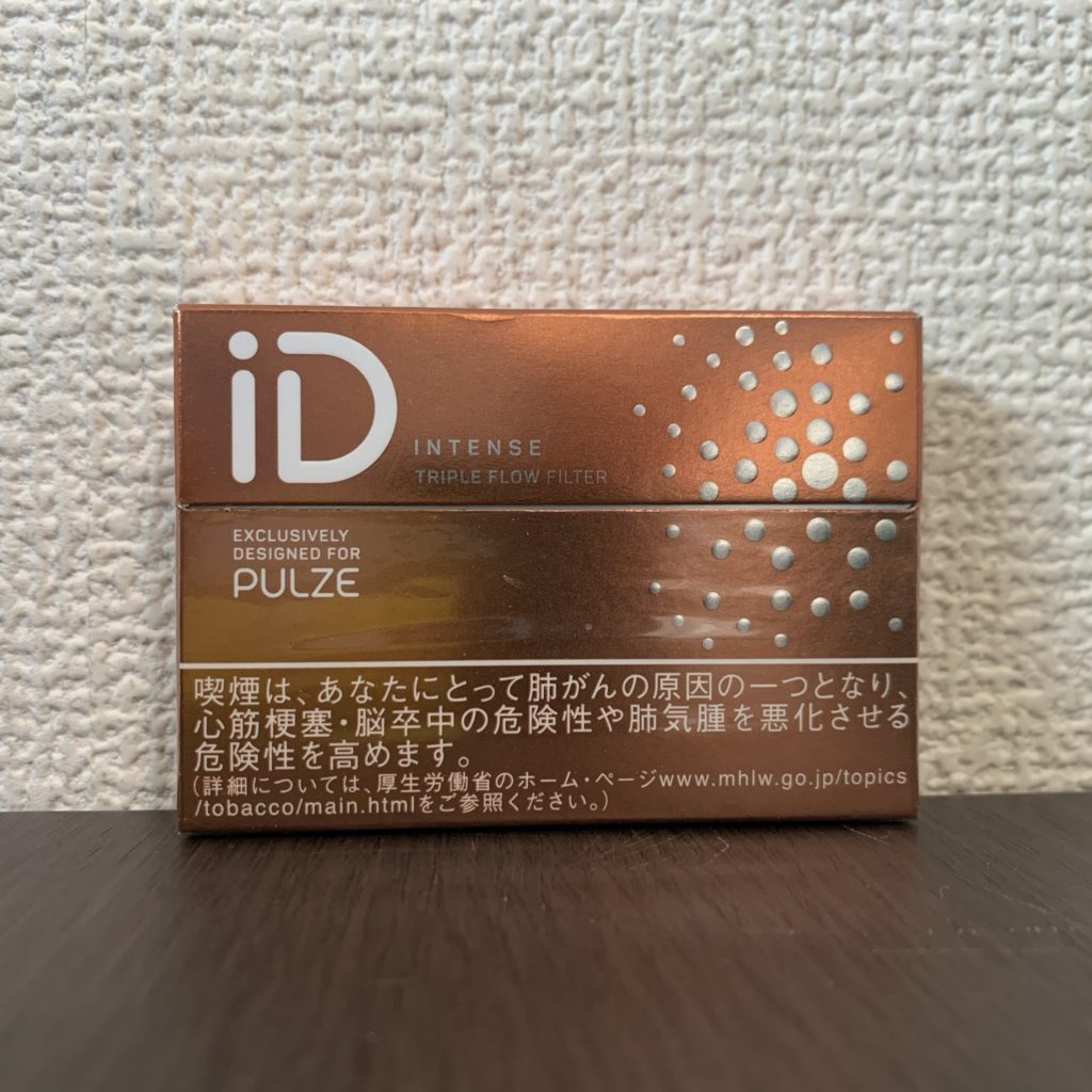 PULZE id stick intense