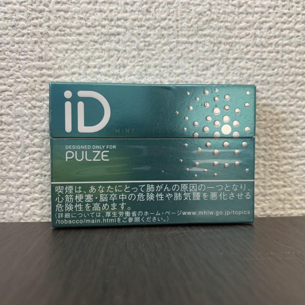 PULZE id stick mint