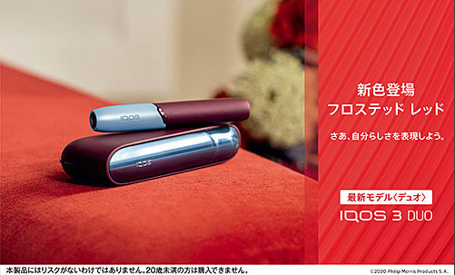 iqos-3-duo-frosted-red
