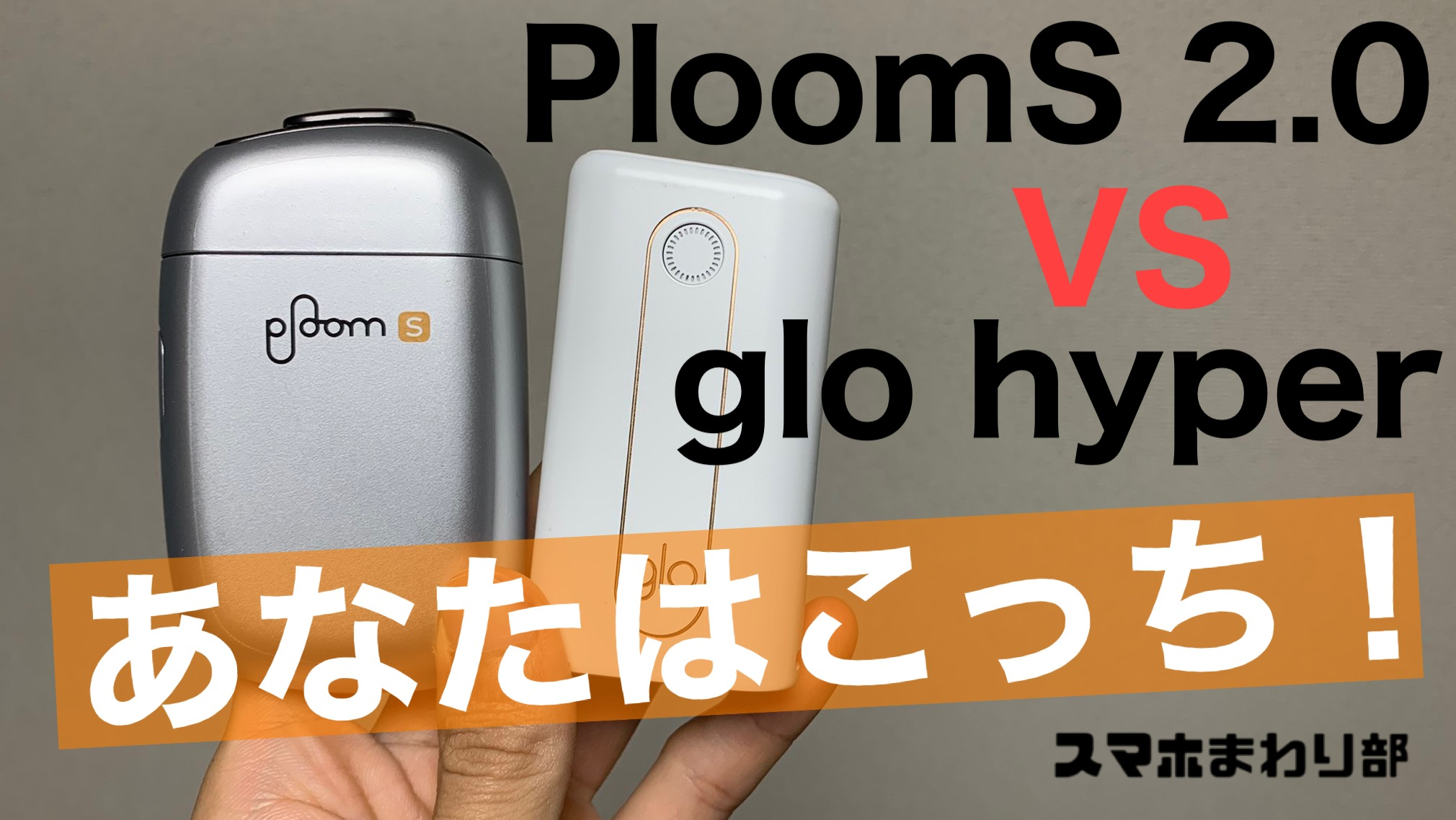 plooms-glohyper-comparison eyecatch