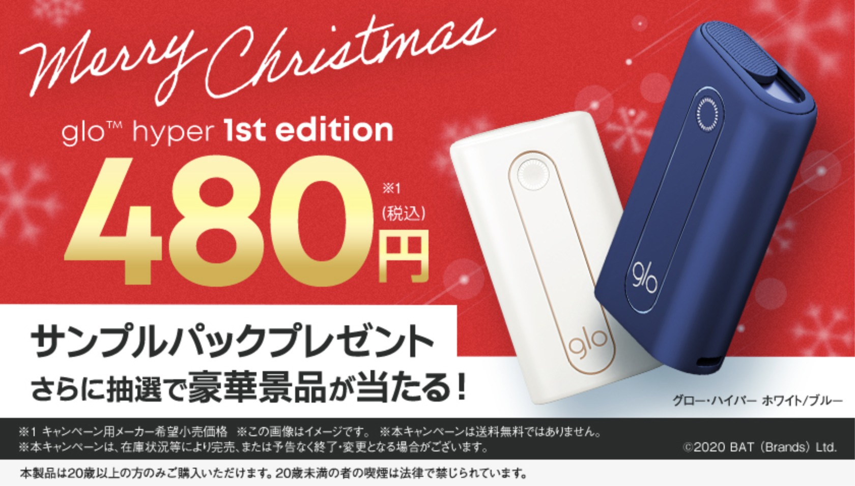 glo hyper christmas campaign image