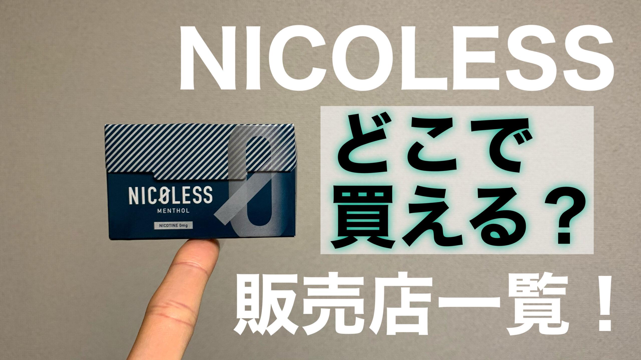 NICOLESS where to buy