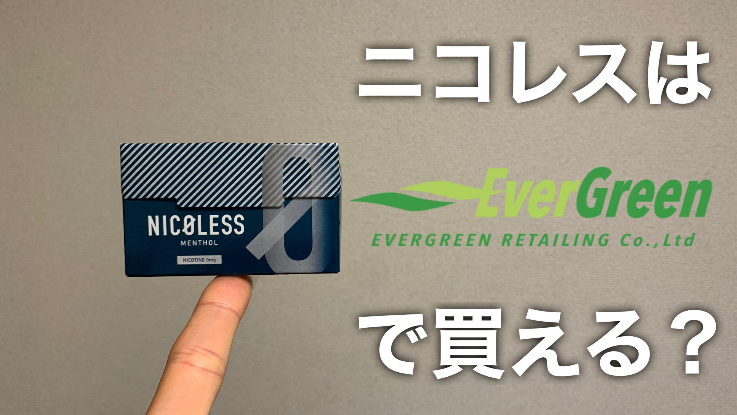 nicoless-evergreen eyecatch