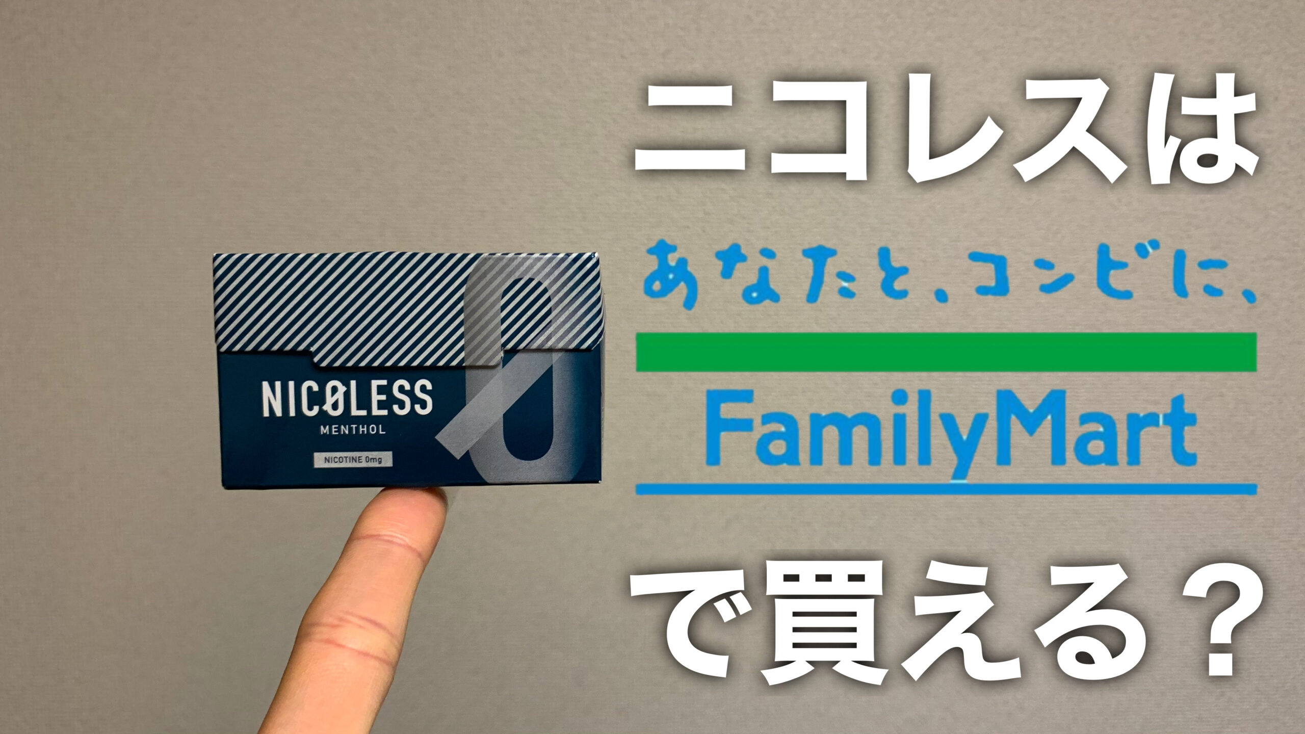 nicoless-familymart eyecatch