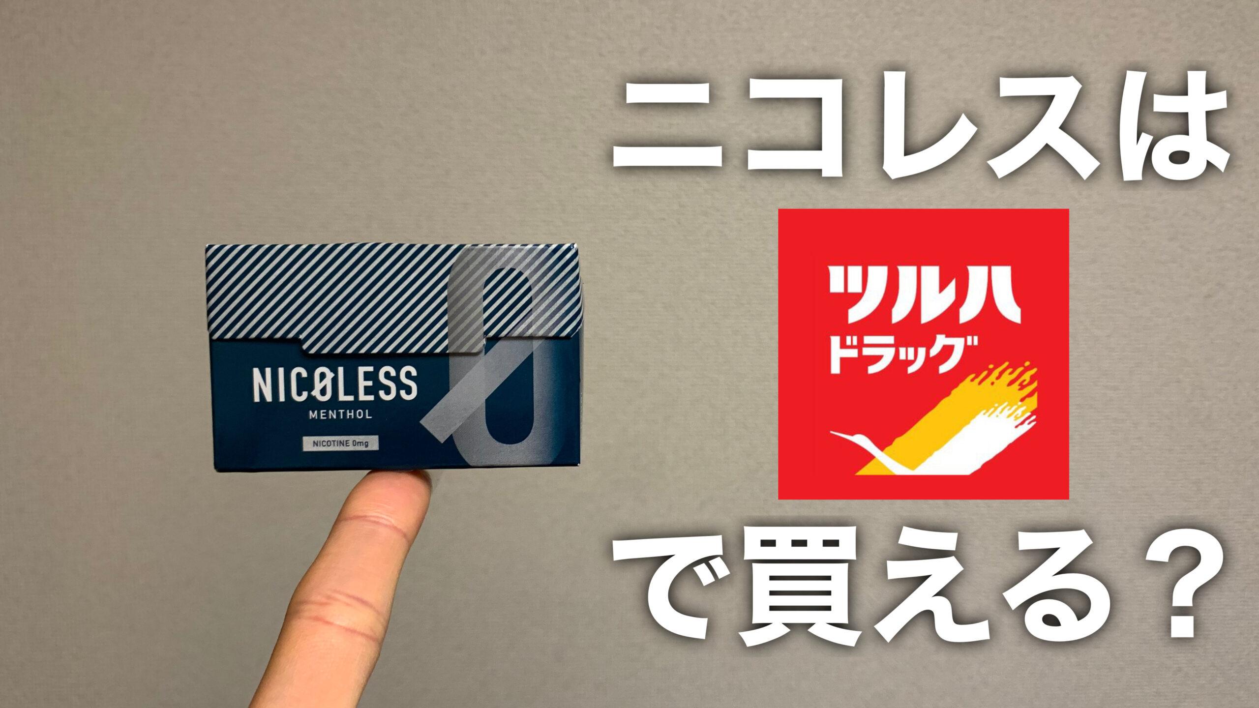 nicoless-tsuruha eyecatch