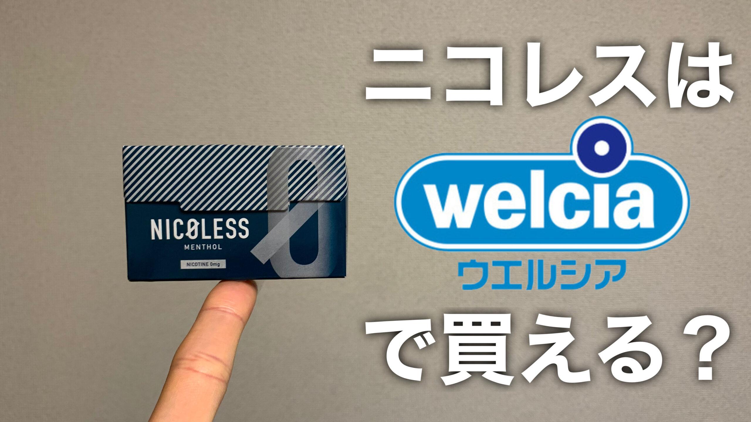 nicoless-welcia eyecatch