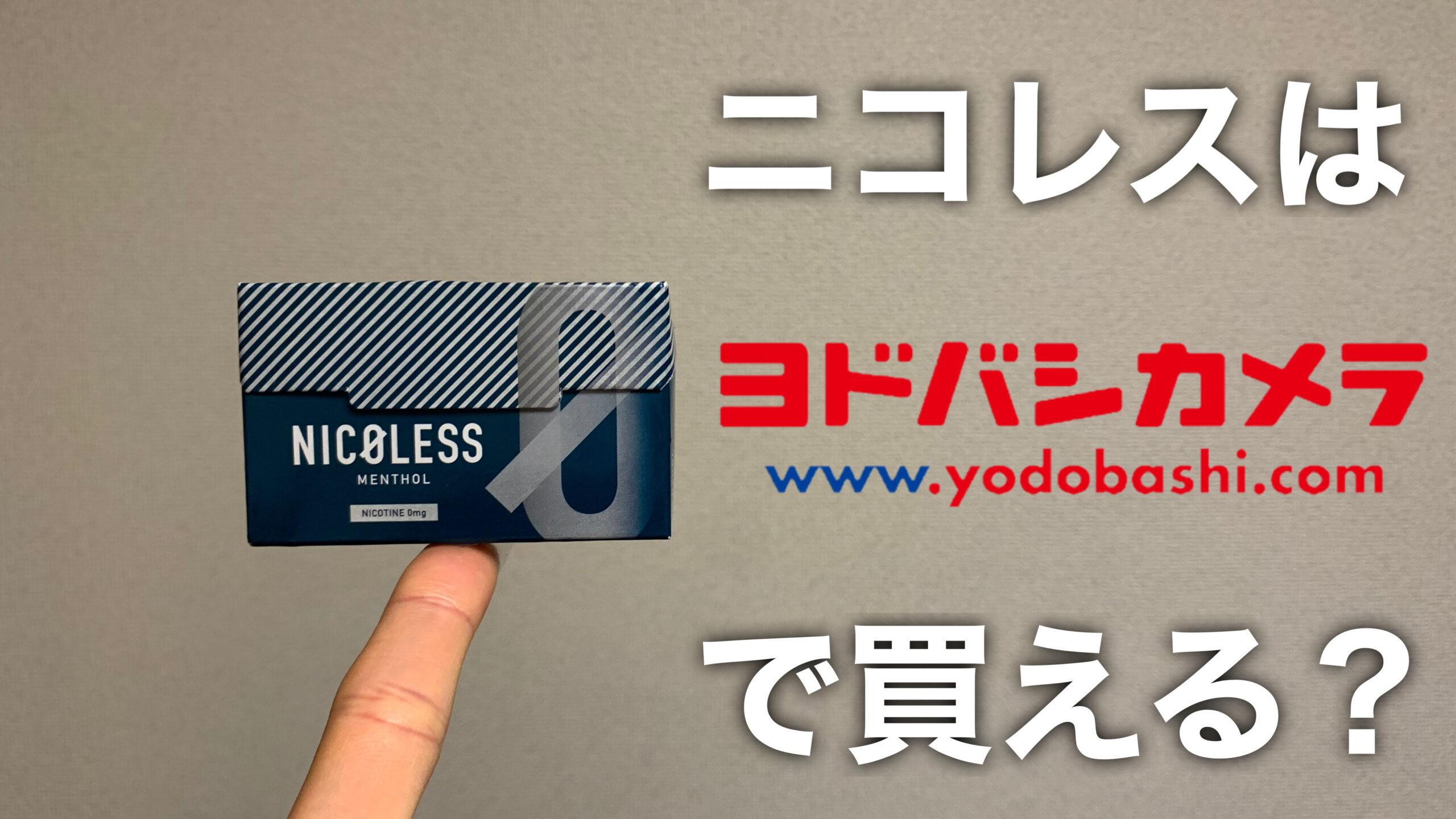 nicoless-yodobashi eyecatch