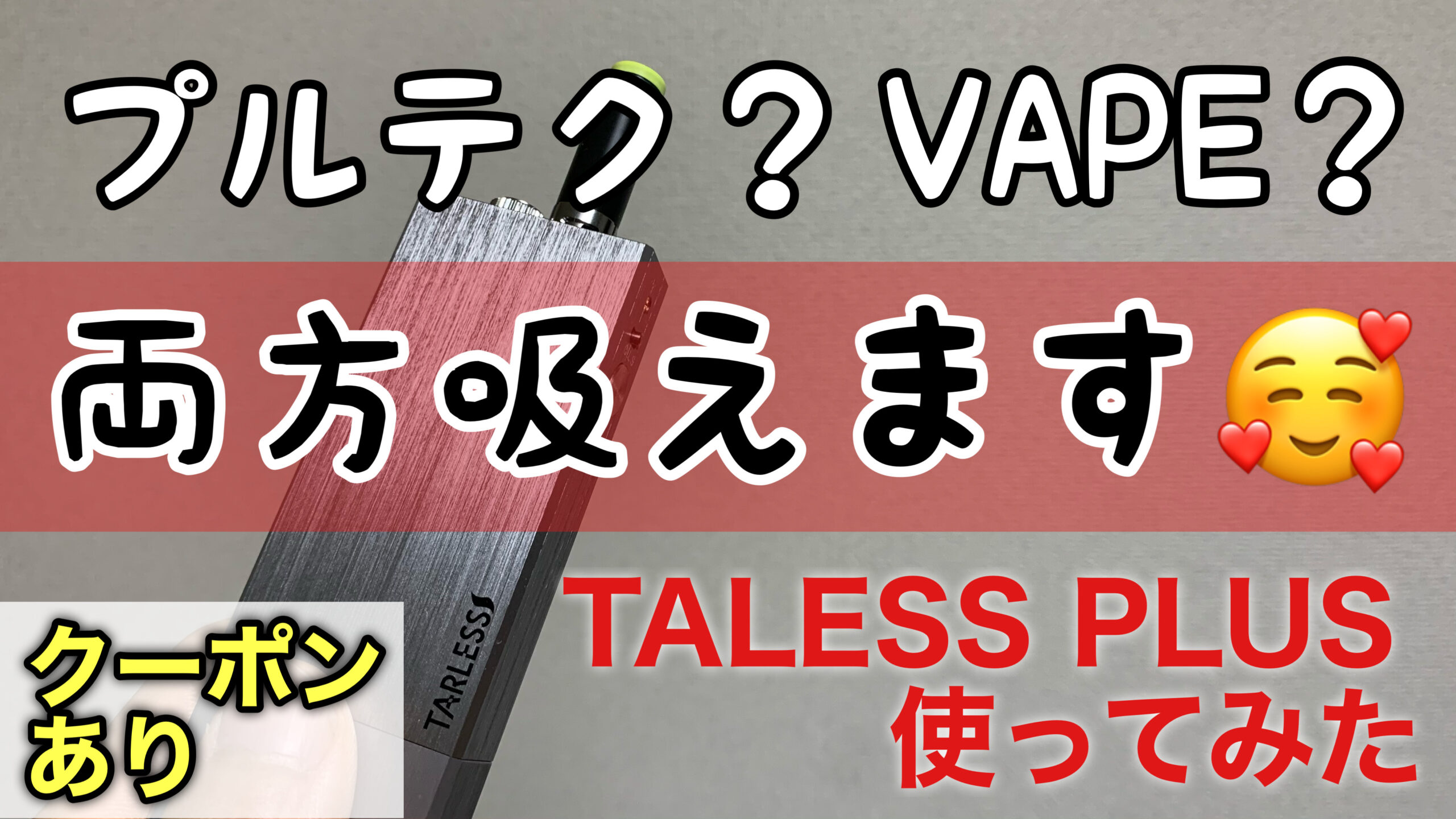 tarless review eyecatch