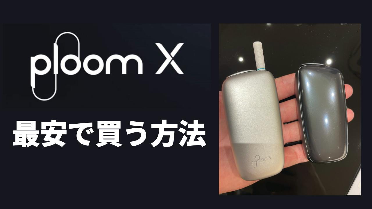 PLOOMX最安